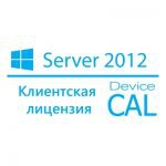 Операционная система Microsoft WinRmtDsktpSrvcsCAL 2012 SNGL OLP NL DvcCAL