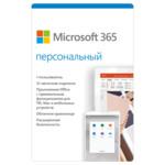 Офисный пакет Microsoft 365 Персональный