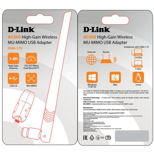 Аксессуар для сетевого оборудования D-link DWA-172 (DWA-172/RU/B1A)