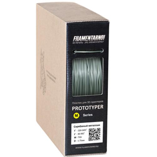 Расходный материалы для 3D-печати ESUN 3D Prototyper M-Soft пластик Filamentarno! серебряный металлик/1.75мм/750гр (PMS175СеМ750)