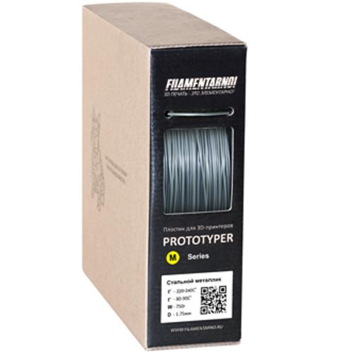Расходный материалы для 3D-печати Filamentarno! 3D Prototyper M-Soft пластик Filamentarno! стальной металлик/1.75мм/750гр (PMS175СМ750)