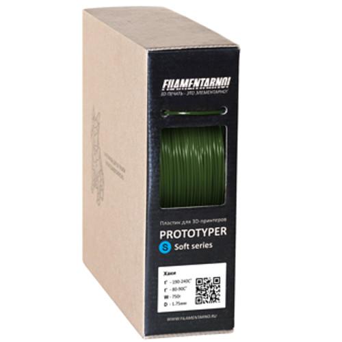 Расходный материалы для 3D-печати Filamentarno! 3D Prototyper S-Soft пластик Filamentarno! хаки/1.75мм/750гр (PSS175Х750)