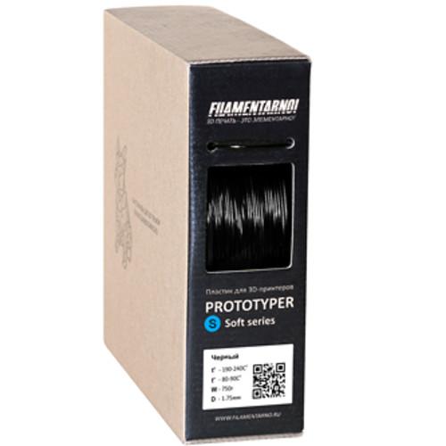 Расходный материалы для 3D-печати Filamentarno! 3D Prototyper S-Soft пластик Filamentarno! черный/1.75мм/750гр (PSS175Ч750)