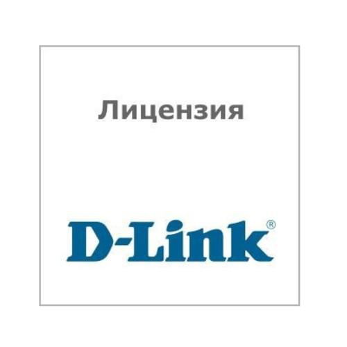Лицензия для сетевого оборудования D-link DV-700-N25-LIC (DV-700-N25-LIC)